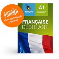 Интерактивный учебник французского языка. Уровень Debutant