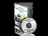 «Как научиться оцифровывать аудиокассеты за один день» Обучающий видеокурс (PROFESSIONAL SOFTWARE)