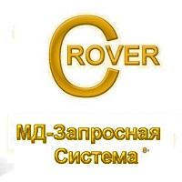 МД-Запросная Система 4.1 Стандартная версия для некоммерческого использования (C-Rover Software)
