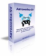 Автомойка-SV 0.03.11 локальная (Программы-SV)