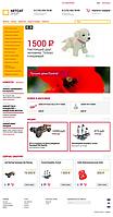 NetCat: Интернет-магазин игрушек 5.5 (NetCat)