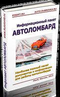 Инфопакет Автоломбард ЭКОНОМ (PSoft)