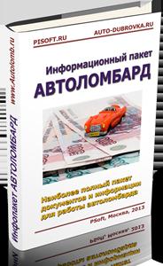 Автоломбард правила внутреннего контроля мазда москва автосалоны