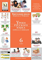 Уроки русского языка Кирилла и Мефодия. 6 класс Версия 2.1.5 (Кирилл и Мефодий)