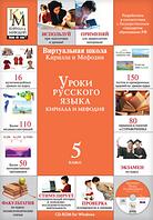 Уроки русского языка Кирилла и Мефодия. 5 класс Версия 2.1.4 (Кирилл и Мефодий)