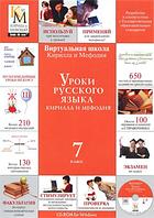 Уроки русского языка Кирилла и Мефодия. 7 класс Версия 2.1.5 (Кирилл и Мефодий)