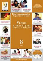 Уроки литературы Кирилла и Мефодия. 8 класс Версия 2.1.5 (Кирилл и Мефодий)