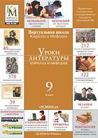Уроки литературы Кирилла и Мефодия. 9 класс Версия 2.1.5 (Кирилл и Мефодий)