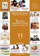 Уроки литературы Кирилла и Мефодия. 11 класс Версия 2.1.5 (Кирилл и Мефодий)
