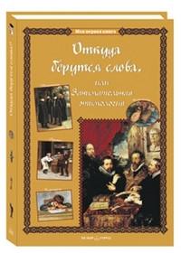 Откуда берутся слова, или Занимательная этимология. Серия «Моя первая книга». Лаврова С. А.