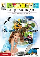 Детская энциклопедия Кирилла и Мефодия Изданиеседьмое (Кирилл и Мефодий)
