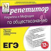 Репетитор Кирилла и Мефодия по обществознанию Версия16.1.4 (Кирилл и Мефодий)