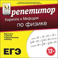 Репетитор Кирилла и Мефодия по физике Версия 16.1.4 (Кирилл и Мефодий)
