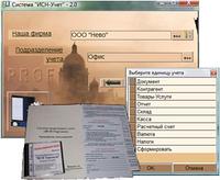 Программа для учета работы малого предприятия, ИСН-Учет Mini (NISystems)