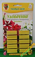 """Удобрение для петуний и пеларгоний в палочках """"Чистый лист""""; Блистер 30шт."""