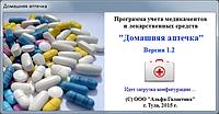 Домашняя аптечка 1.2.2 (Альфа-Галактика)