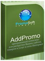 Полный пакет AddPromo (Подписка) 6 месяцев (Инновационные Системы)
