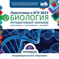 Тренажёр по подготовке к ЕГЭ-2015. Биология