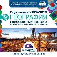 Тренажёр по подготовке к ЕГЭ-2015. География