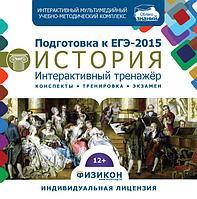 Тренажёр по подготовке к ЕГЭ-2015. История
