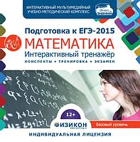 Тренажёр по подготовке к ЕГЭ-2015. Математика (базовый уровень)