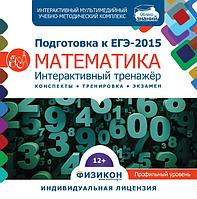 Тренажёр по подготовке к ЕГЭ-2015. Математика (профильный уровень)