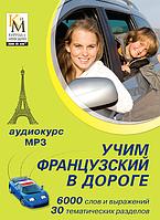 Учим французский в дороге (аудиокурс Кирилла и Мефодия) Версия 1.0 (Кирилл и Мефодий)