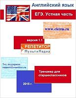 Тренажер для подготовки к ЕГЭ по английскому. Устная часть 1.1 (РЕПЕТИТОР МультиМедиа)