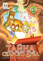 Развивающая игра-квест Кирилла и Мефодия для детей 6-8 лет «Тайна Старого Дуба» Версия 2.1.2 (Кирилл и Мефодий)