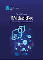 Система электронного документооборота IRM classicDoc Система электронного документооборота IRM classicDoc (НТЦ ИРМ)