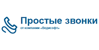 Простые звонки Asterisk (ООО «Ведисофт»)