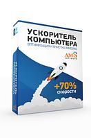 Ускоритель Компьютера 4.0 (AMS Software)