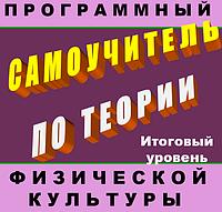 Программный самоучитель по теории физической культуры (итоговый уровень) 1.0 (Белецкий Сергей Валентинович)