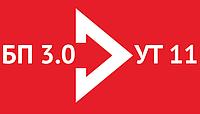 Перенос остатков, документов и справочной информации БП 3.0 => УТ 11 10 (Moscowsoft)