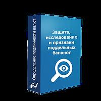 Обучающий курс «Защита, исследование и признаки поддельных банкнот»
