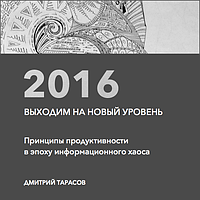 2016: выходим на новый уровень (электронная книга) 1.0 (Тарасов Дмитрий Юрьевич)