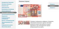 Обучающий курс «Бакноты ЕВРО»