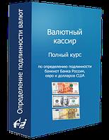 Обучающий курс «Валютный кассир»