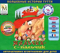 Мальчик с пальчик (интерактивный мультфильм из серии «Волшебные истории Тутти») Версия 2.0.1 (Кирилл и Мефодий)