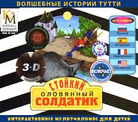 Стойкий оловянный солдатик (интерактивный мультфильм из серии «Волшебные истории Тутти») Версия 2.0.1 (Кирилл и Мефодий)