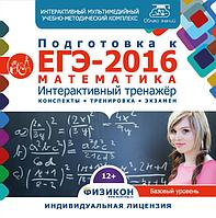 Тренажёр по подготовке к ЕГЭ-2016. Математика (базовый)