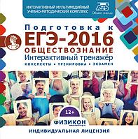 Тренажёр по подготовке к ЕГЭ-2016. Обществознание