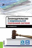 Законодательство о национальной платежной системе 1.0 (Центр Исследований Платёжных Систем и Расчётов)