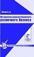 Методология развития банковского розничного бизнеса 1.0 (Центр Исследований Платёжных Систем и Расчётов)
