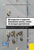 Об открытии и закрытии банковских счетов, счетов по вкладам (депозитам) 1.0 (Центр Исследований Платёжных Систем и Расчётов)