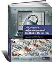 Обеспечение информационной безопасности бизнеса 1.0 (Центр Исследований Платёжных Систем и Расчётов)