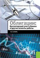 Облигации: бухгалтерский учет в банках и другие аспекты работы 1.0 (Центр Исследований Платёжных Систем и Расчётов)