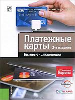 Платежные карты. Бизнес-энциклопедия 1.0 (Центр Исследований Платёжных Систем и Расчётов)