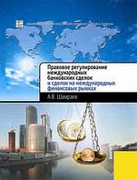 Правовое регулирование международных банковских сделок 1.0 (Центр Исследований Платёжных Систем и Расчётов)