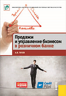 Продажи и управление бизнесом в розничном банке 1.0 (Центр Исследований Платёжных Систем и Расчётов)